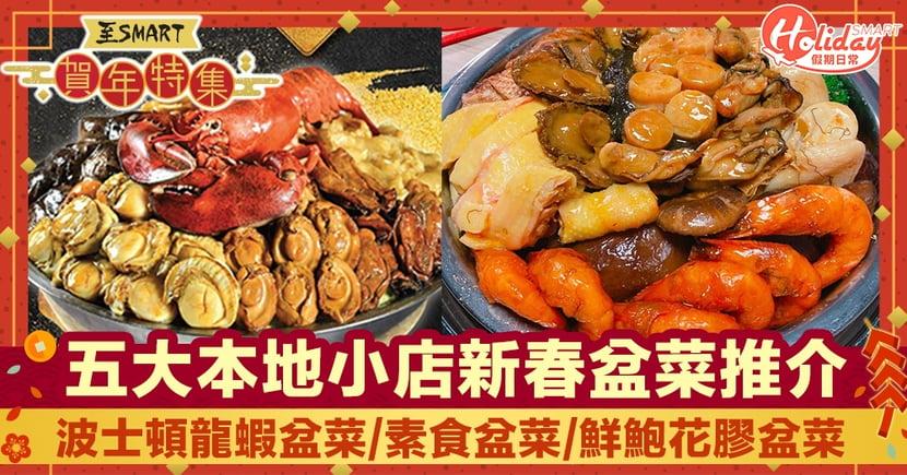 五大本地小店新春盆菜推介 波士頓龍蝦盆菜/素食盆菜/鮮鮑花膠盆菜