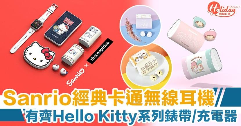 Sanrio經典卡通無線耳機 Hello Kitty/Little Twin Stars/布甸狗大集合