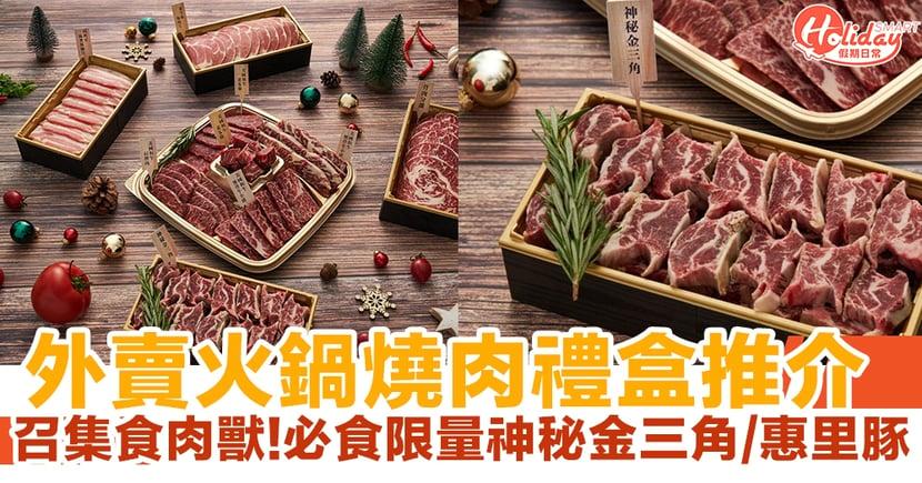 【聖誕大餐2020】營火食品兩大外賣火鍋燒肉禮盒 必食限量金三角