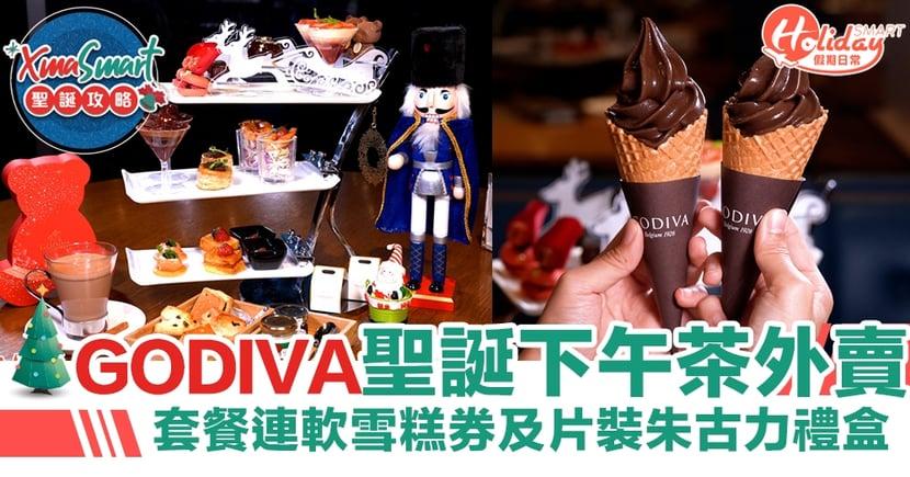 【外賣優惠】Hotel ICON聯乘GODIVA聖誕下午茶外賣 連軟雪糕券