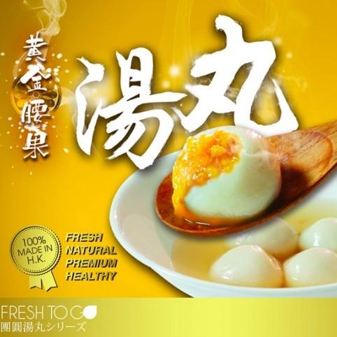 Fresh To Go 黃金腰果湯丸