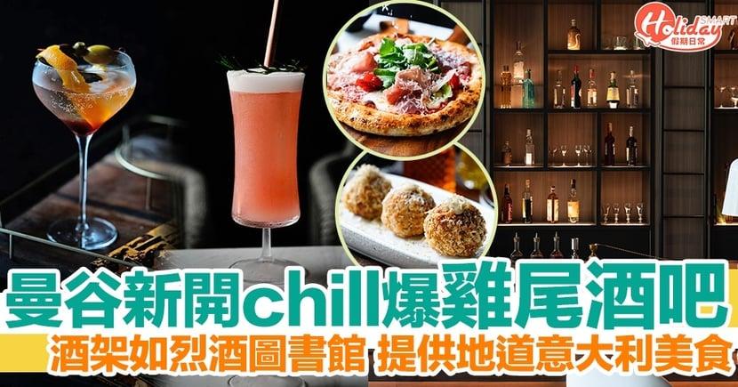 曼谷雞尾酒吧酒鬼必去!「烈酒圖書館」酒架提供多款雞尾酒!環境勁chill