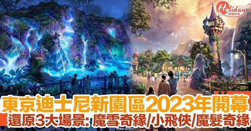 東京迪士尼新園區2023年開幕!還原電影場景:魔雪奇緣/魔髮奇緣/小飛俠