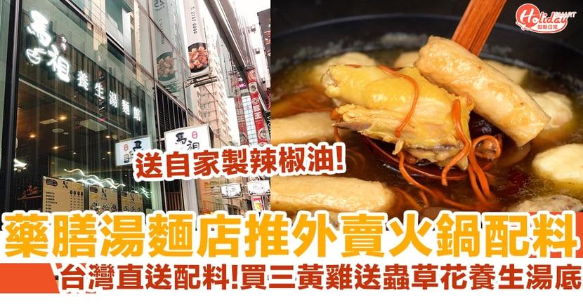 【外賣火鍋】馬祖台灣養生湯麵館 買三黃雞送足料藥膳養生湯底