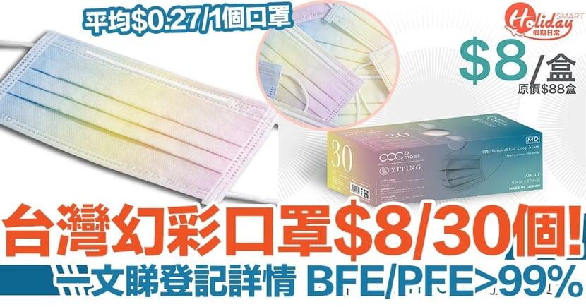 台灣幻彩成人口罩$8/30個!一文睇登記方法詳情 平均唔洗$0.3一個口罩!