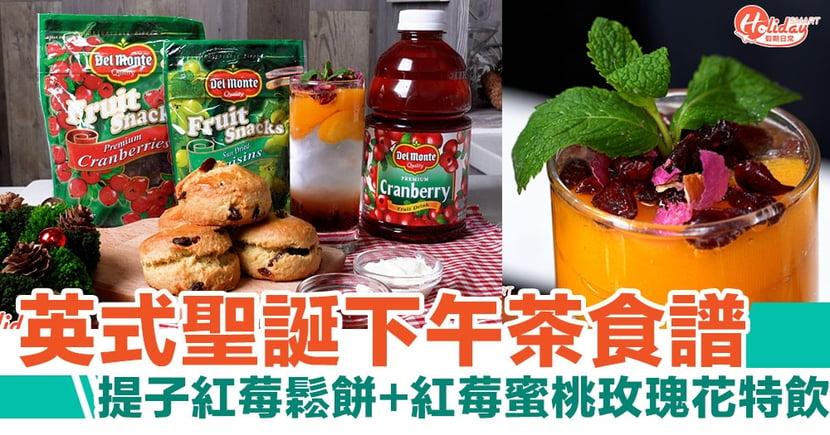 英式聖誕下午茶食譜 提⼦紅莓鬆餅+紅莓蜜桃玫瑰花特飲