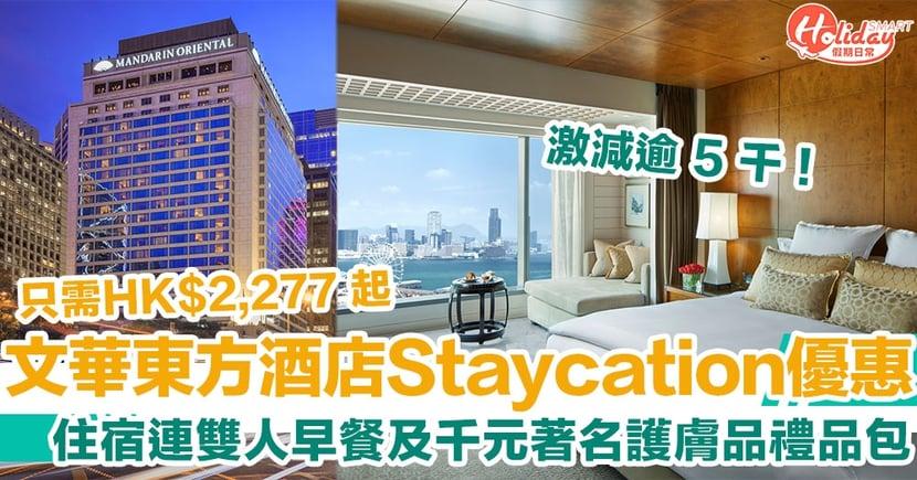 文華東方酒店Staycation優惠激減逾 5 千 超豪華五星住宿連雙人早餐/玫瑰花瓣泡泡浴體驗及送千元SHISEIDO禮品包