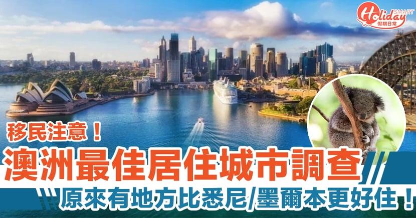 移民澳洲注意!比悉尼墨爾本更好住城市!澳洲最佳居住城市2020