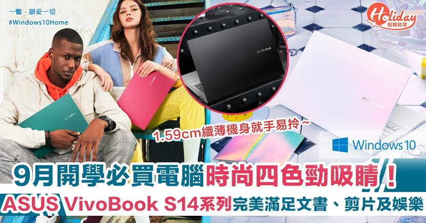 【9月開學必買電腦】ASUS VivoBook S14系列完美滿足文書、剪片及娛樂,時尚四色仲要超吸睛!