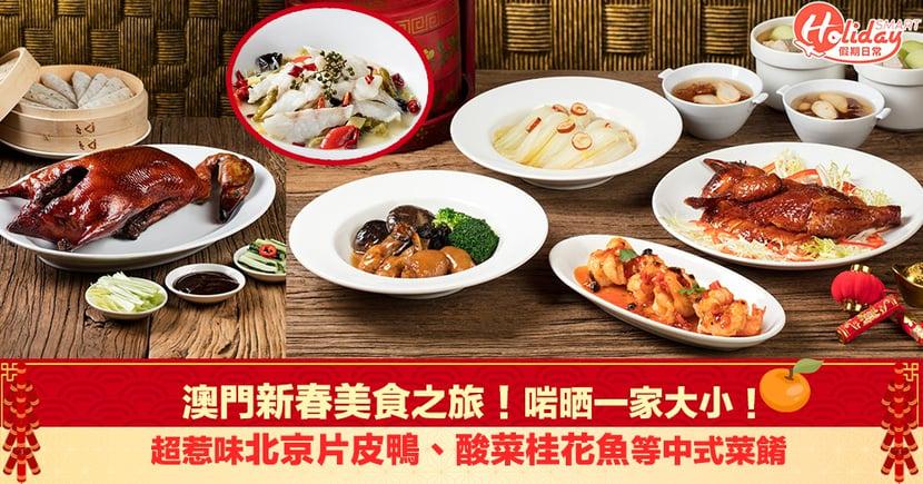 【新年好去處2020】澳門新春美食之旅!惹味北京片皮鴨、酸菜桂花魚、中式喜慶套餐啱晒一家大小!