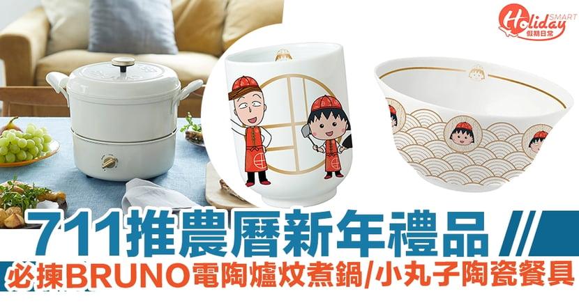 711推農曆新年禮品 必揀BRUNO電陶爐炆煮鍋/小丸子陶瓷餐具
