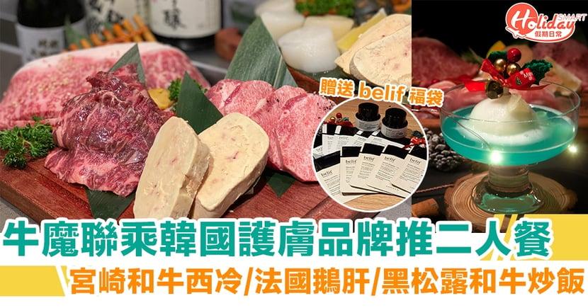 尖沙咀牛魔聯乘韓國護膚品牌 日本宮崎和牛西冷/法國鵝肝/黑松露和牛炒飯