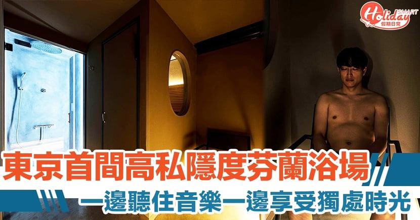 日本東京首間芬蘭浴場SOLO SAUNA tune!靜靜一個人享受/同閏蜜包房Relax都OK~