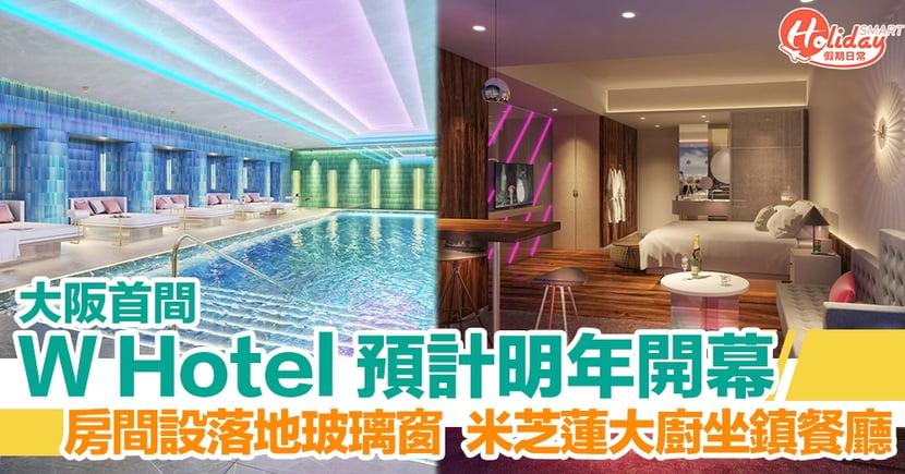 大阪首間 W Hotel 預計明年開幕 以「大人的遊樂場」為設計意念