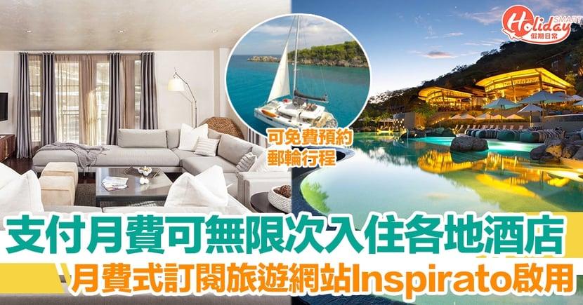 月費式訂閱旅遊網站 Inspirato 啟用 一個價錢可無限入住各地酒店、免費參加體驗團
