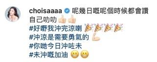 蔡卓妍同樣都被沖涼問題困擾,日前佢就係社交平台發文大讚自己有勇氣沖涼。