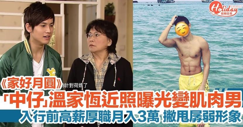 《家好月圓》「中仔」溫家恆近照曝光變肌肉男!36歲轉型做model拍廣告