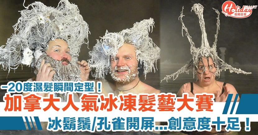 加拿大人氣冰凍髮藝大賽 邊浸溫泉邊 Set 頭!濕髮零下20度瞬間定型