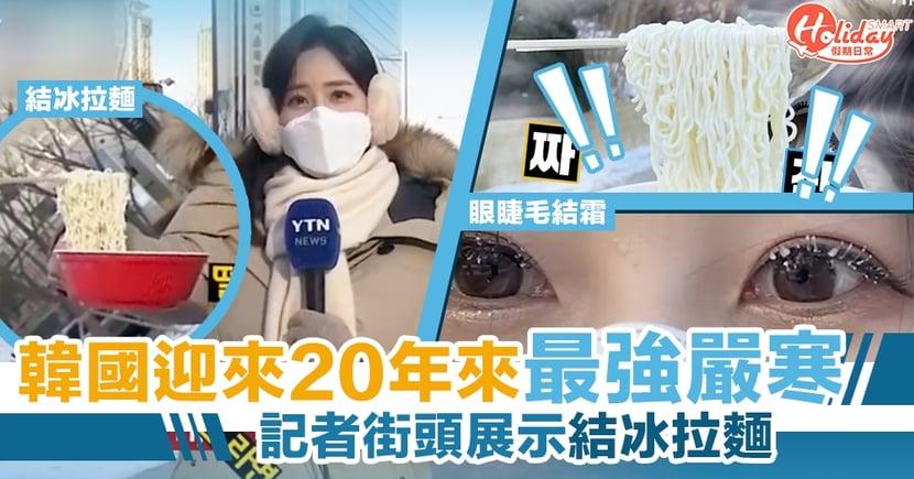 韓國 20 年來最強嚴寒體感溫度低至零下 24 度 記者街頭展示結冰拉麵