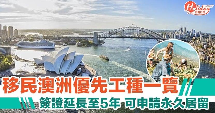 【移民澳洲】移民澳洲優先工種一覽 簽證延長至5年 可申請永久居留