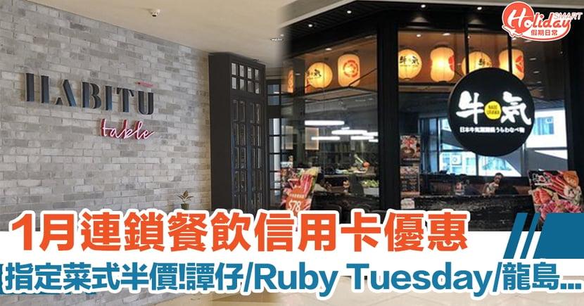 【1月信用卡優惠】牛気/HABITŪ table/龍島 連鎖餐飲食肆優惠