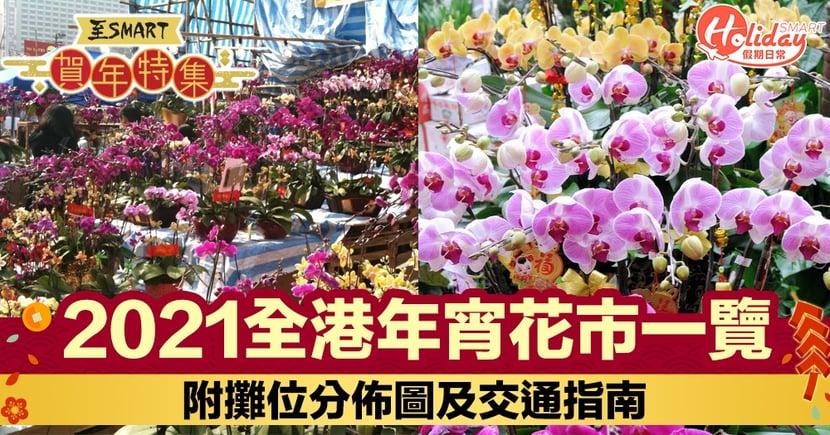 【年宵花市2021】全港15個年宵市場地點!維園年宵攤位減半冇乾貨