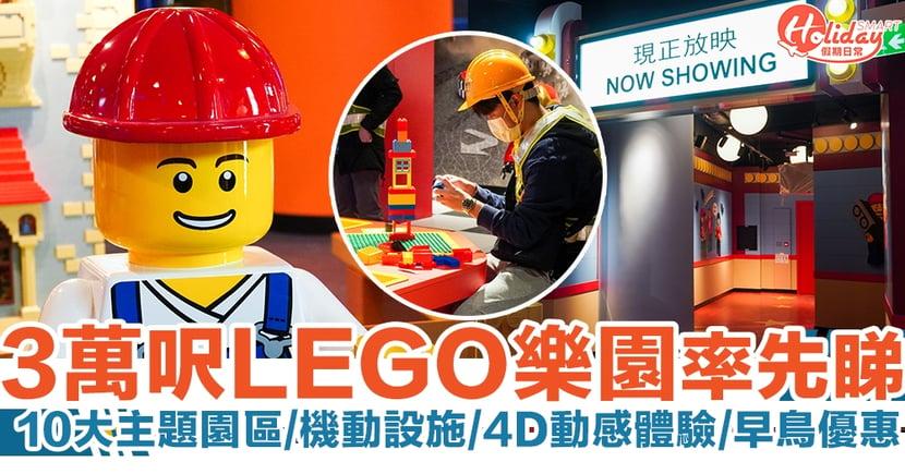 LEGO樂園香港|3萬呎樂高探索中心率先睇 10大主題園區+機動設施