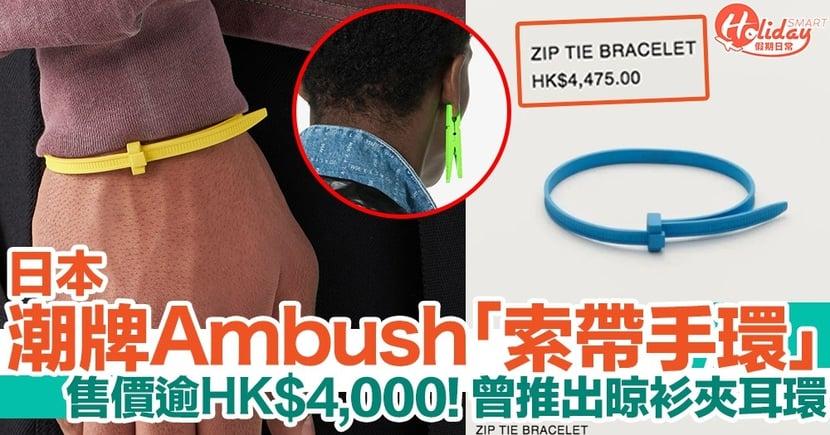 日本潮牌Ambush「索帶手環」售價逾HK$4,000!曾推出「晾衫夾耳環」