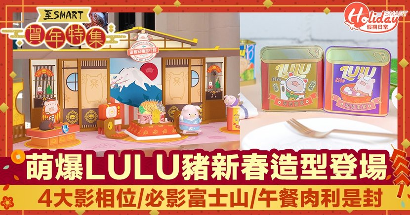 新年好去處2021 LULU豬新春造型登場 4大影相打卡位 必影富士山