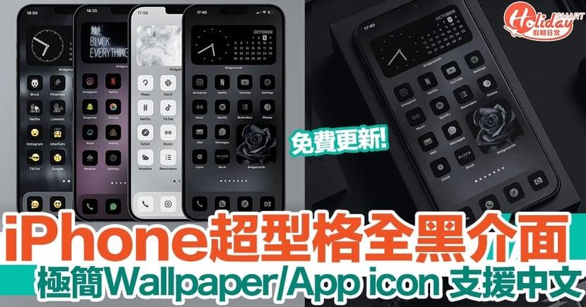 法國極簡黑魂品牌「BLVCK」iPhone超型格全黑介面!支援中文+免費更新