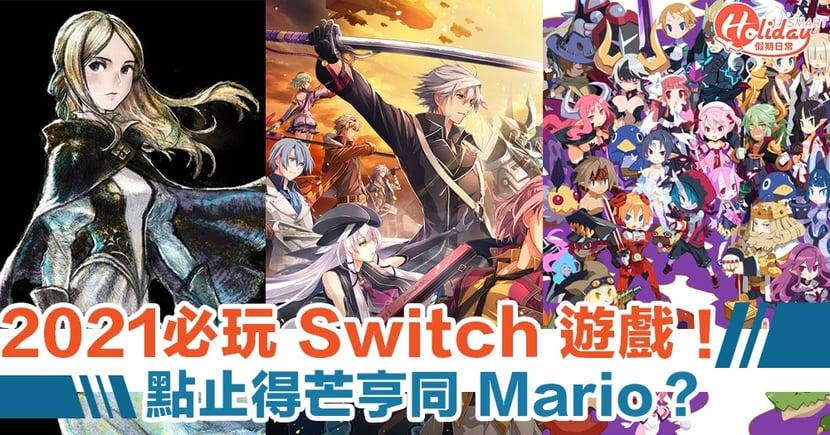 Switch 2021年必玩遊戲 芒亨 Zelda Mario 漆彈(持續更新)