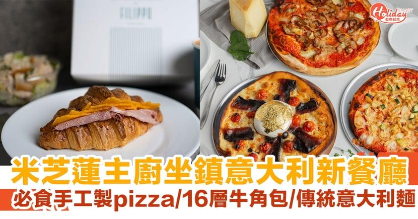 尖沙咀新開意大利米芝蓮新餐廳 必食手工製pizza/16層牛角包/傳統意大利麵