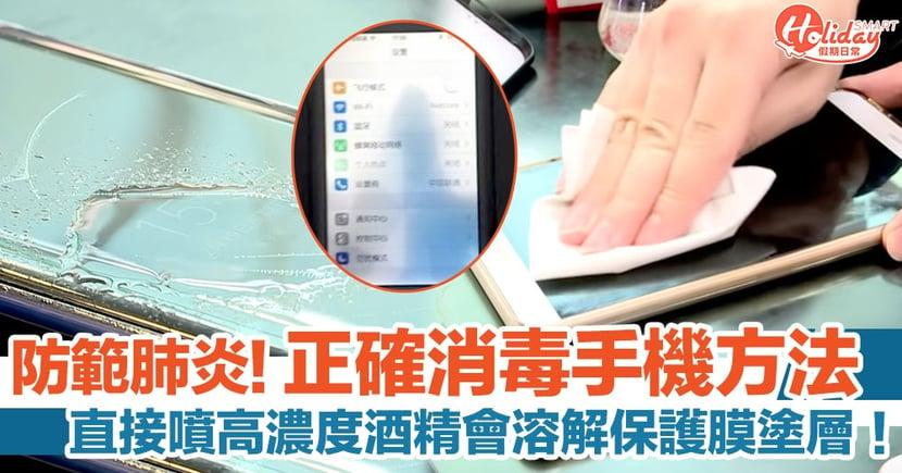 防範肺炎!正確消毒手機方法一覽 直接噴高濃度酒精會傷害屏幕!