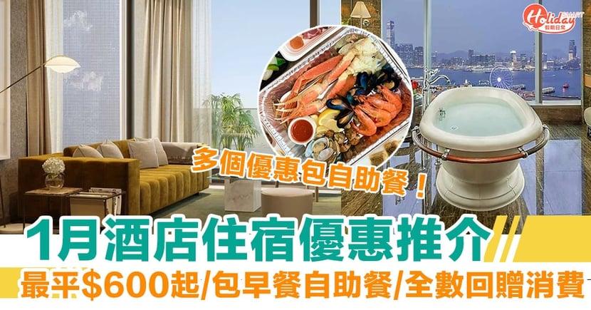 2021年1月酒店住宿優惠推介 最平$600起/包早餐自助餐