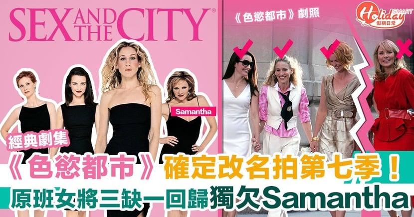 《色慾都市》 確定原班女主三缺一回歸!改名拍第七季獨欠Samantha