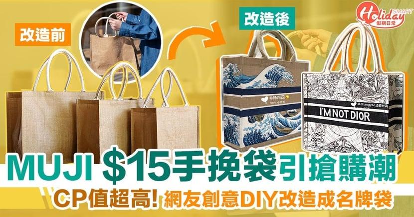 MUJI簡約麻質手挽袋引搶購潮!僅售$15可創意DIY改造成「名牌袋」!