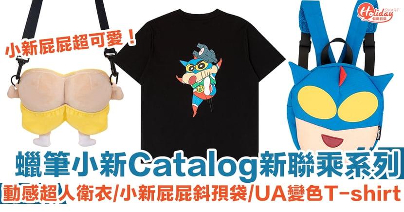 蠟筆小新Catalog新聯乘系列 動感超人衛衣/小新屁屁斜孭袋/UA變色T-shirt