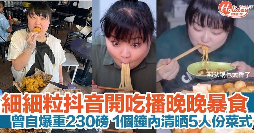 36歲細細粒陳嘉佳抖音開吃播!每晚暴食幾餐 曾自爆體重達230磅