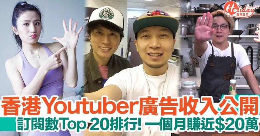 香港Youtuber訂閱數排行榜!Top 20廣告收入大公開!多人subscribe唔代表賺得多?