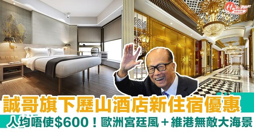 誠哥旗下歷山酒店新住宿優惠 人均唔使$600!歐洲宮廷風+維港無敵大海景