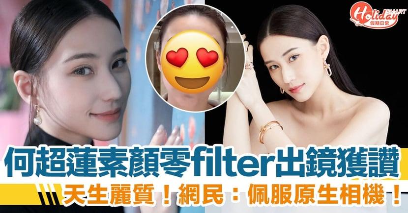 何超蓮素顏零 filter 出鏡獲讚 網民:佩服原生相機!