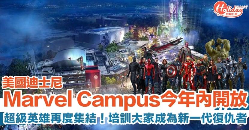 Marvel迷注意!美國加州迪士尼宣布 Marvel Avengers Campus 今年內正式開放