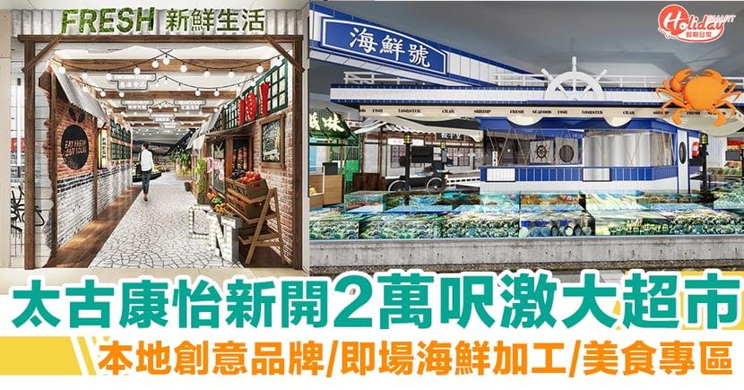 太古康怡超市 Fresh 2萬呎超市開幕  28個專區/海鮮即場加工