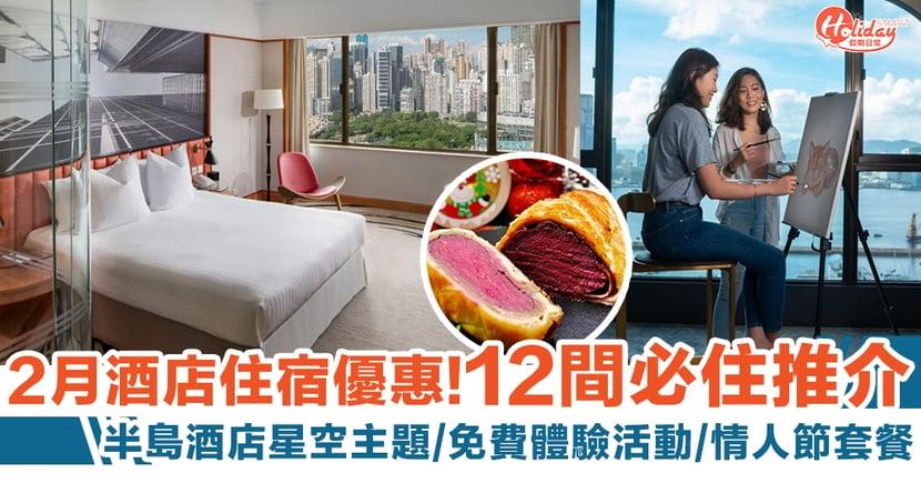 2021年2月酒店住宿優惠 12間必住推介 半島酒店星空主題/免費體驗活動