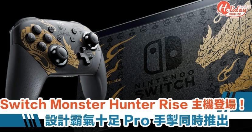 Switch MONSTER HUNTER RISE 主題機加 Pro 手掣登場!已經開始預訂 3月26號有得買