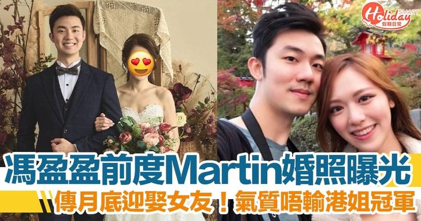 馮盈盈前度 Martin 婚照曝光傳月底迎娶氣質靚女友