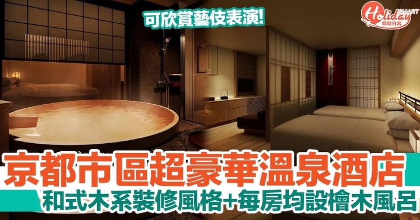 京都市區豪華溫泉旅館!「馥府京都」和式木系裝修風格+每房均設有檜木風呂