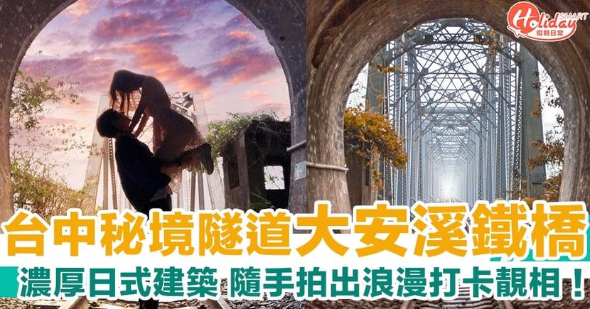 台中秘境隧道「大安溪鐵橋」超美光影 隨手可以拍出浪漫呃 like 打卡靚相!