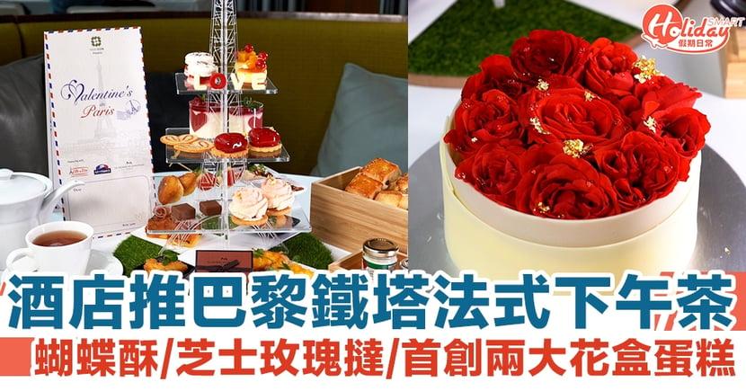 情人節下午茶2021|Hotel ICON巴黎鐵塔下午茶 法式蝴蝶酥/芝士玫瑰撻