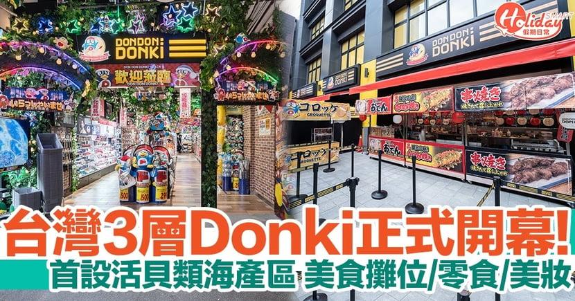 台灣首間Donki正式開幕!3層共17個區域 首設獨家「活貝類」海產區